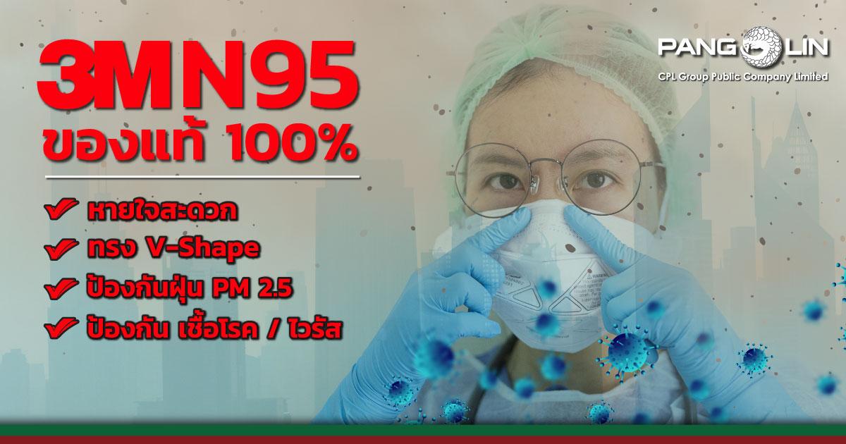 N95หน้ากาก3M