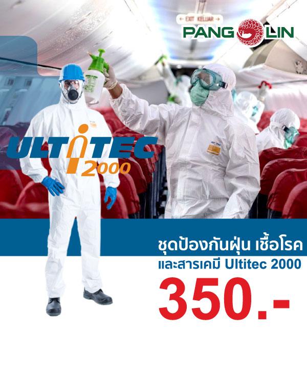 ชุดPPEป้องกันไวรัสและสารเคมี ULTITEC 2000