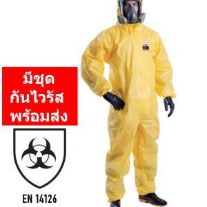 ชุดป้องไวรัสและสารเคมี ULTITEC 4000